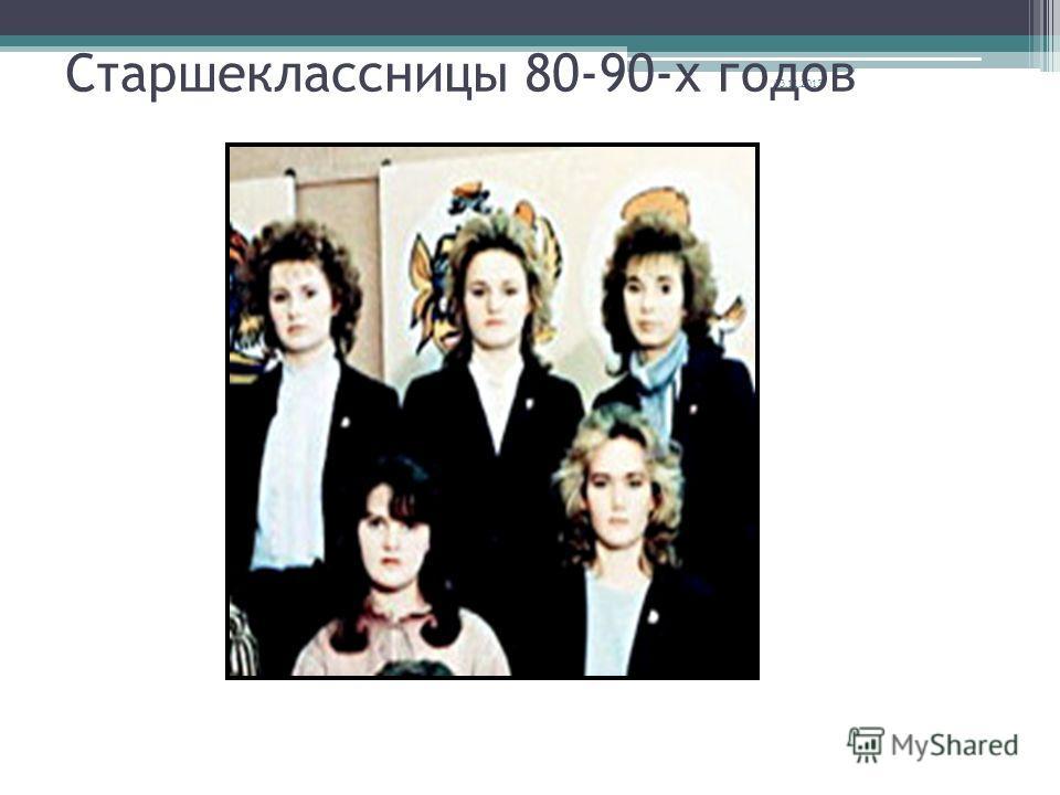 03.11.2013 Старшеклассницы 80-90-х годов