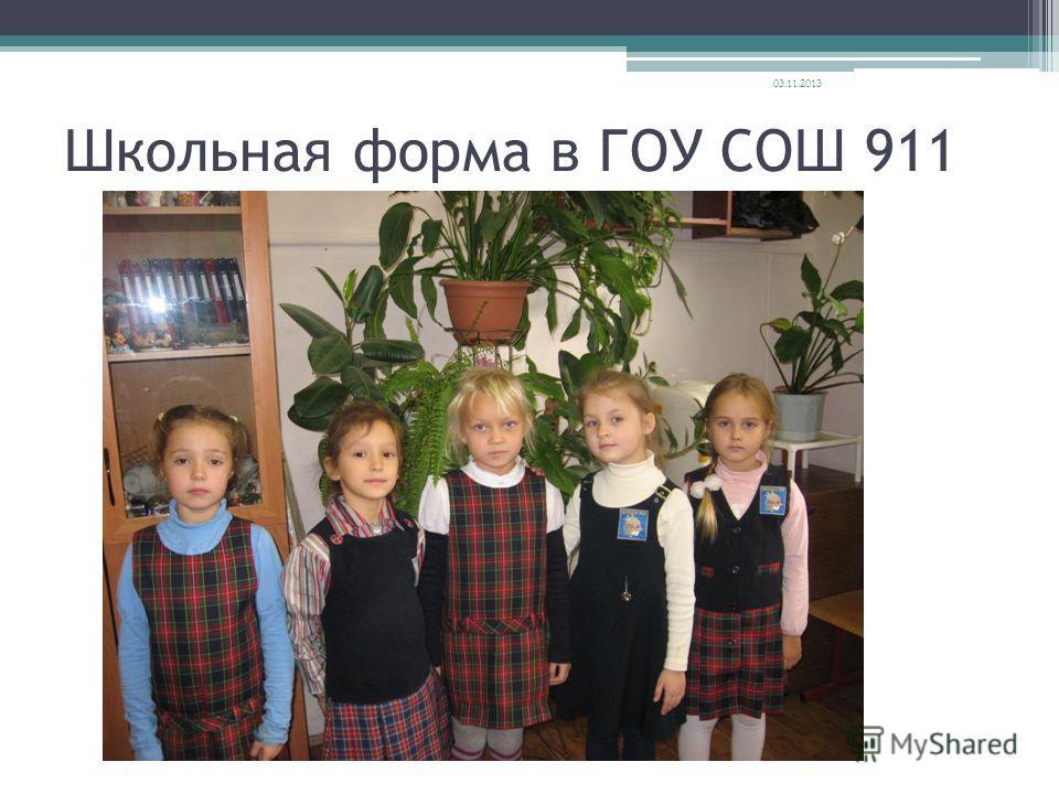 Школьная форма в ГОУ СОШ 911
