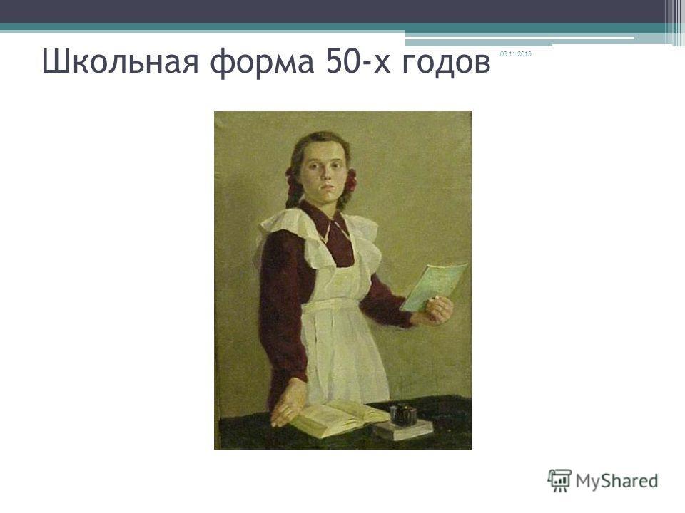 Школьная форма 50-х годов