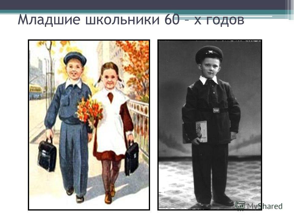 03.11.2013 Младшие школьники 60 – х годов