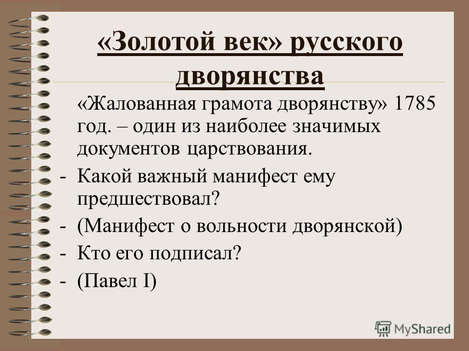 Золотой Век Русского Дворянства Доклад