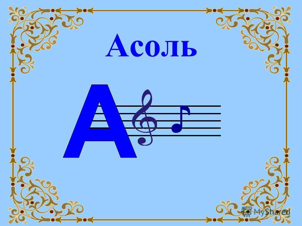 Асоль