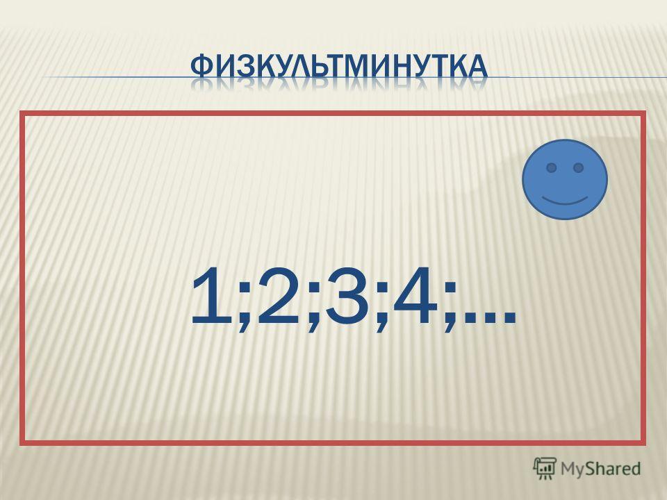 1;2;3;4;…