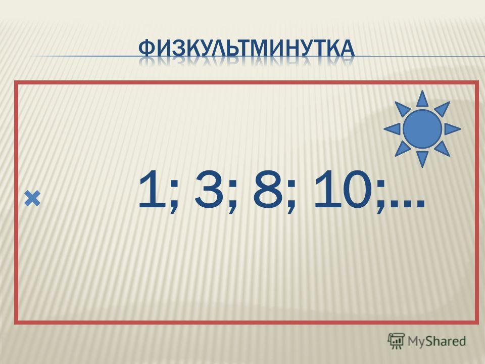 1; 3; 8; 10;…
