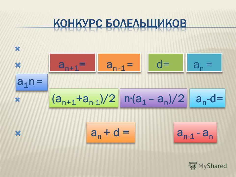 a n+1 = a n -1 = d= a n = a 1 n = (a n+1 +a n-1 )/2 n(a 1 – a n )/2 a n -d= a n + d = a n-1 - a n
