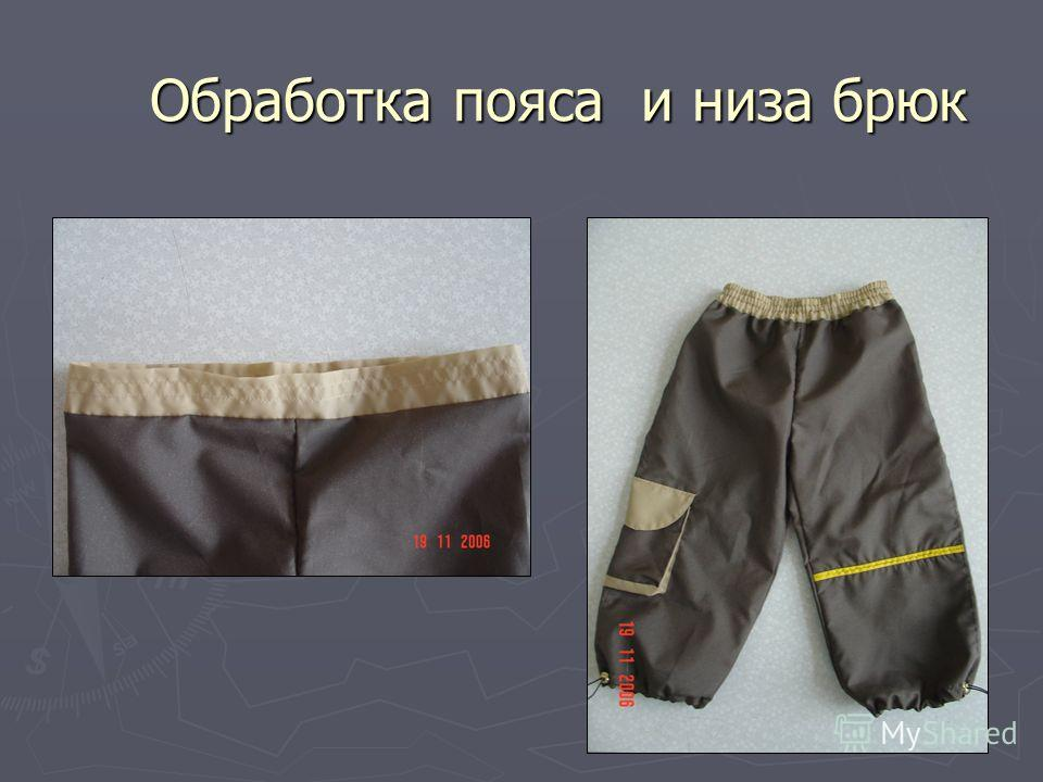 Обработка пояса и низа брюк