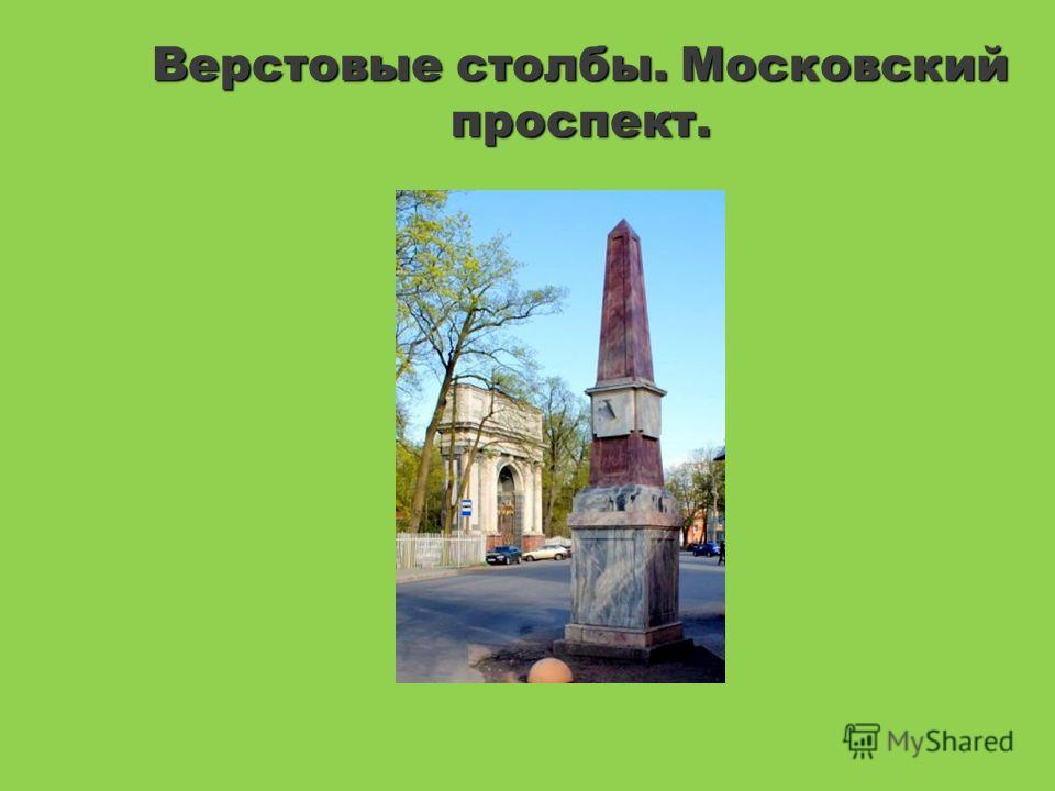 Верстовые столбы. Московский проспект.