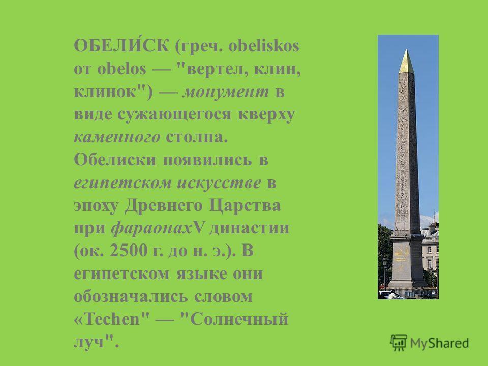 ОБЕЛИ́СК (греч. obeliskos от obelos