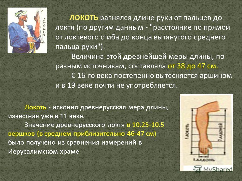 ЛОКОТЬ равнялся длине руки от пальцев до локтя (по другим данным -