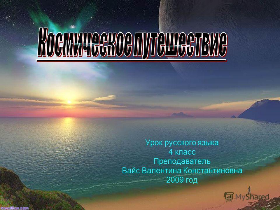 Урок русского языка 4 класс Преподаватель Вайс Валентина Константиновна 2009 год