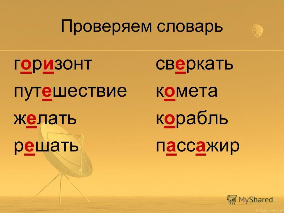Проверяем словарь горизонт путешествие желать решать сверкать комета корабль пассажир