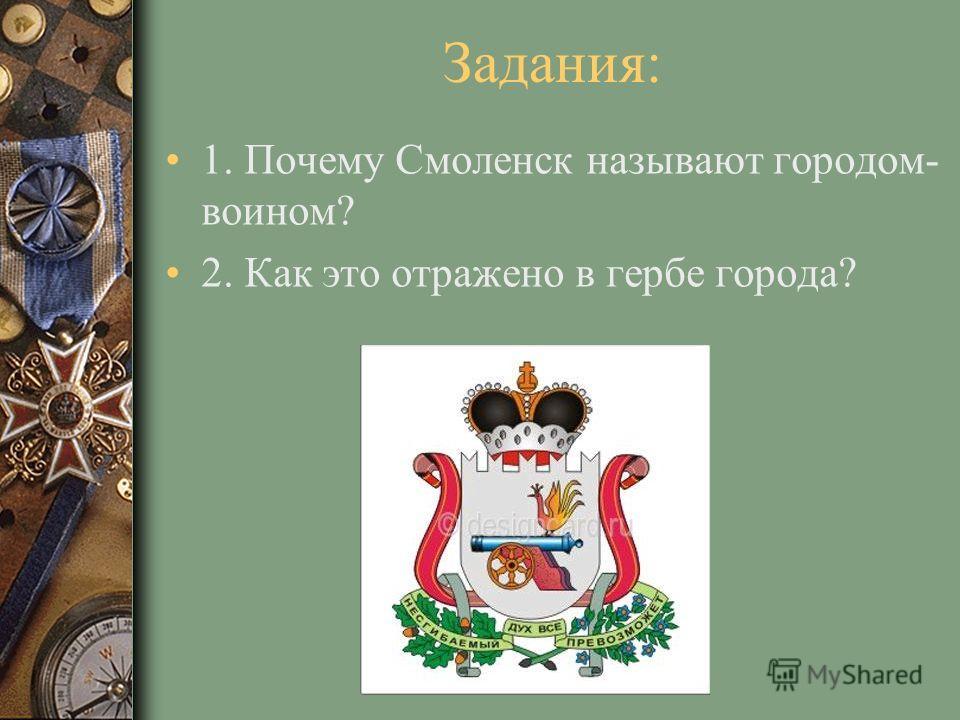 Задания: 1. Почему Смоленск называют городом- воином? 2. Как это отражено в гербе города?
