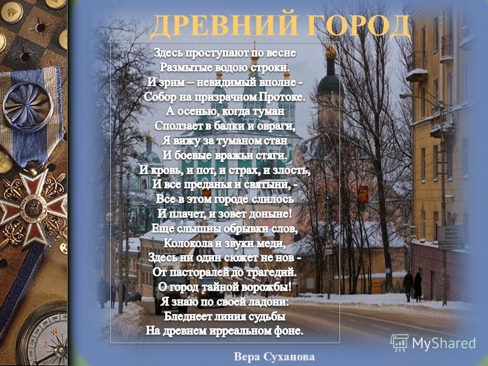 ДРЕВНИЙ ГОРОД Вера Суханова