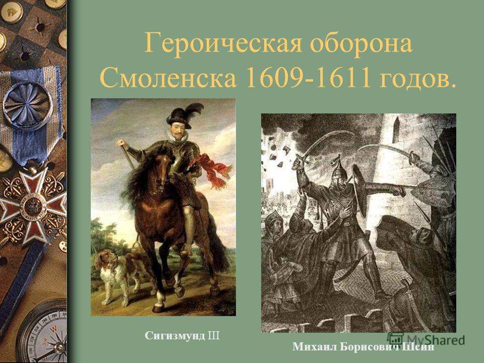 Героическая оборона Смоленска 1609-1611 годов. Сигизмунд III Михаил Борисович Шеин