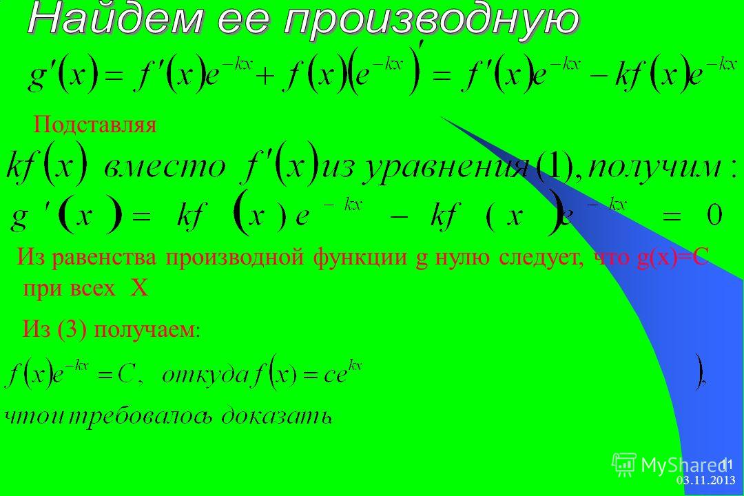 03.11.2013 11 : Подставляя Из равенства производной функции g нулю следует, что g(x)=C при всех X Из (3) получаем :
