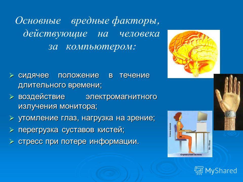Основные вредные факторы, действующие на человека за компьютером : сидячее положение в течение длительного времени; сидячее положение в течение длительного времени; воздействие электромагнитного излучения монитора; воздействие электромагнитного излуч