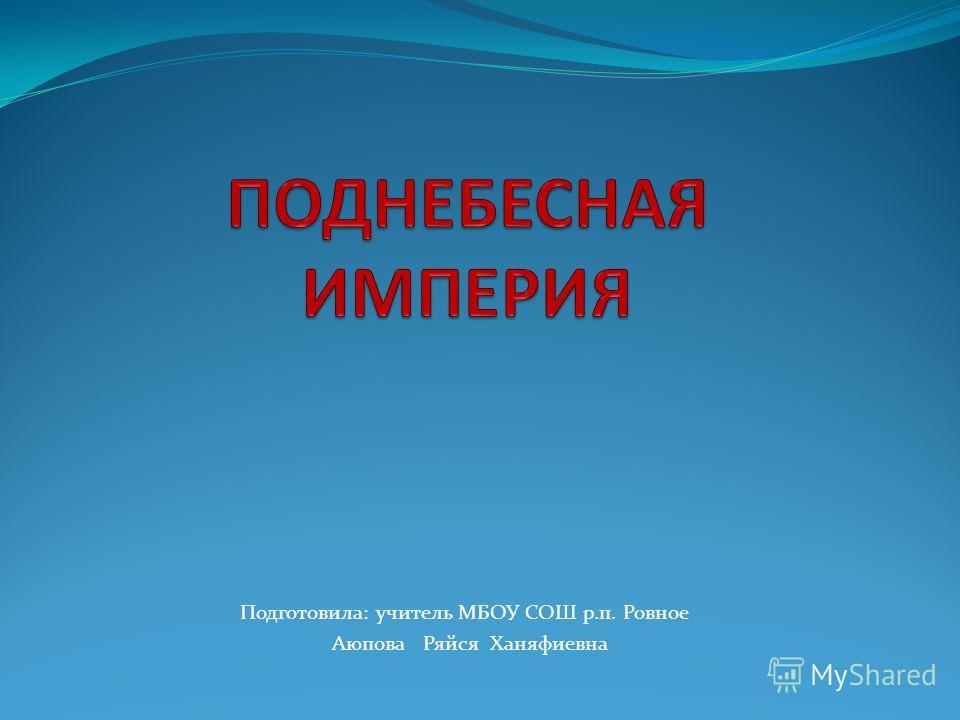 Подготовила: учитель МБОУ СОШ р.п. Ровное Аюпова Ряйся Ханяфиевна
