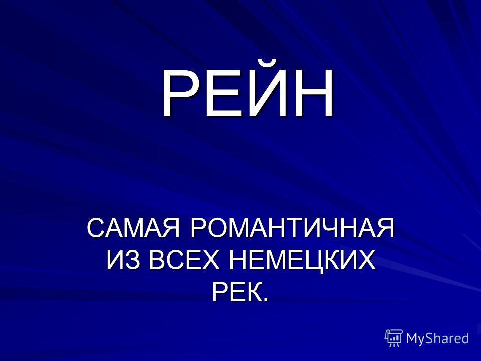 РЕЙН РЕЙН САМАЯ РОМАНТИЧНАЯ ИЗ ВСЕХ НЕМЕЦКИХ РЕК.