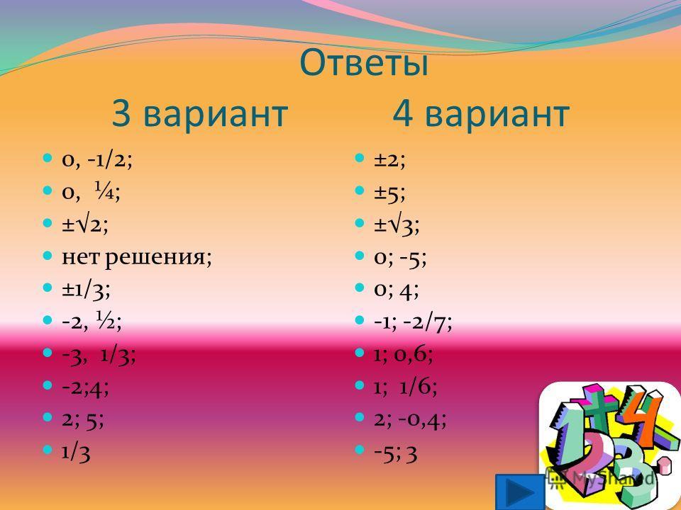 Ответы 1 вариант 2 вариант 0, -1/2; -1/4, 0; ±1/2; ±2/6, ±1/3; ±7; 1;-2,5; 1;0,4; -2; 1/3; 3; ½; 1; -1 2/3 0; 5; 0; -6; ±3; ±4; ±5; 1; -0,4; -1/2, 1/3; 1; 1,5; 1;4; ½; 4