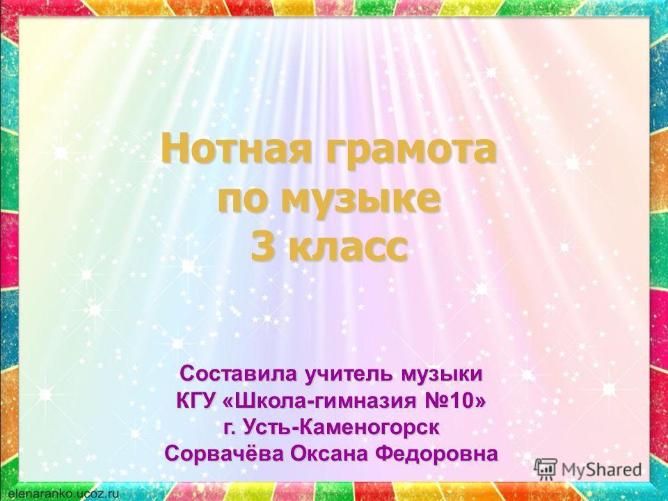 1 Klass Музыка Скачать