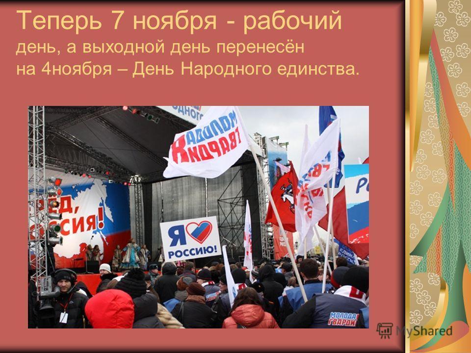 Теперь 7 ноября - рабочий день, а выходной день перенесён на 4ноября – День Народного единства.
