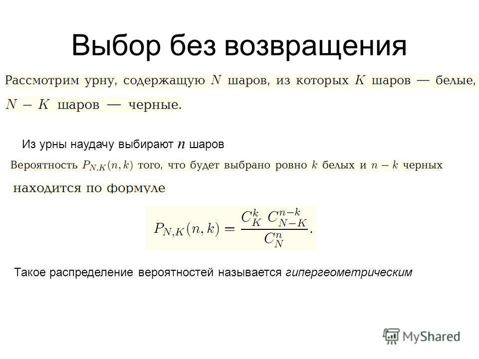 Выбор без возвращения Из урны наудачу выбирают n шаров Такое распределение вероятностей называется гипергеометрическим