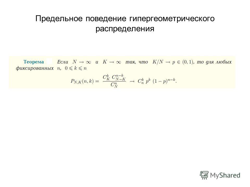 Предельное поведение гипергеометрического распределения