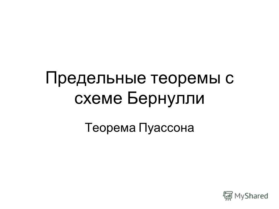Предельные теоремы с схеме Бернулли Теорема Пуассона