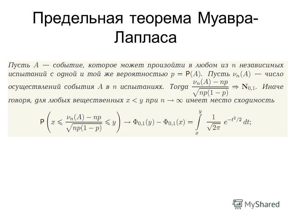Предельная теорема Муавра- Лапласа