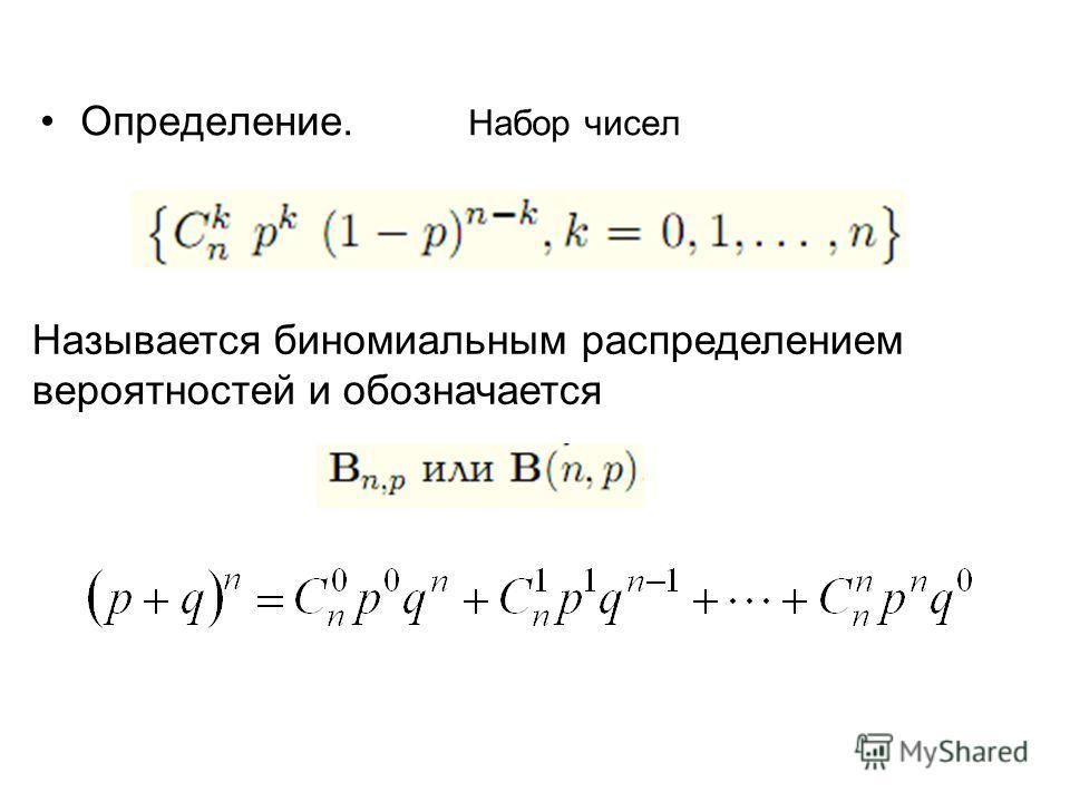 Определение. Набор чисел Называется биномиальным распределением вероятностей и обозначается