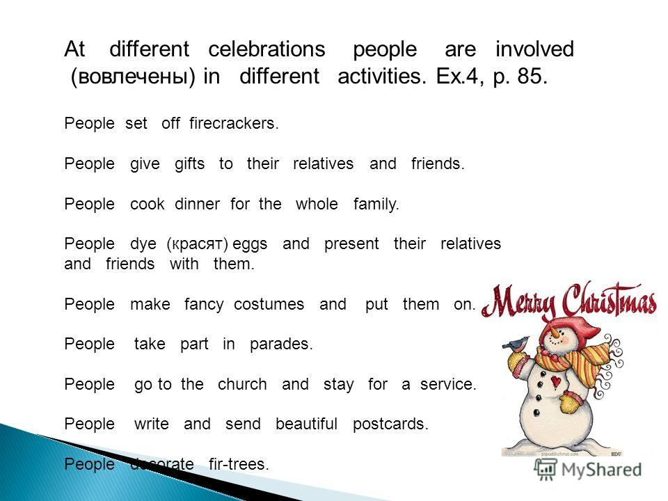 At different celebrations people are involved (вовлечены) in different activities. Ex.4, p. 85. People set off firecrackers. People give gifts to their relatives and friends. People cook dinner for the whole family. People dye (красят) eggs and prese