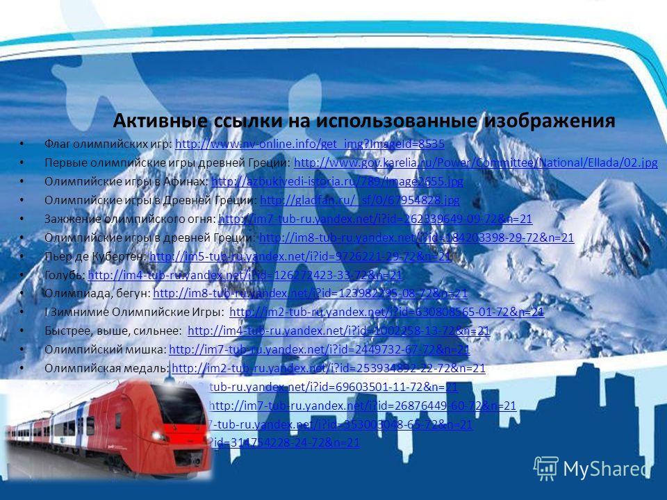 Активные ссылки на использованные изображения Флаг олимпийских игр: http://www.nv-online.info/get_img?ImageId=8535http://www.nv-online.info/get_img?ImageId=8535 Первые олимпийские игры древней Греции: http://www.gov.karelia.ru/Power/Committee/Nationa