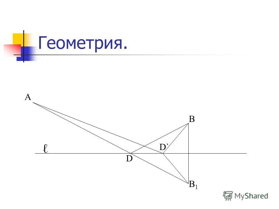 Геометрия. В В1В1 А D D`