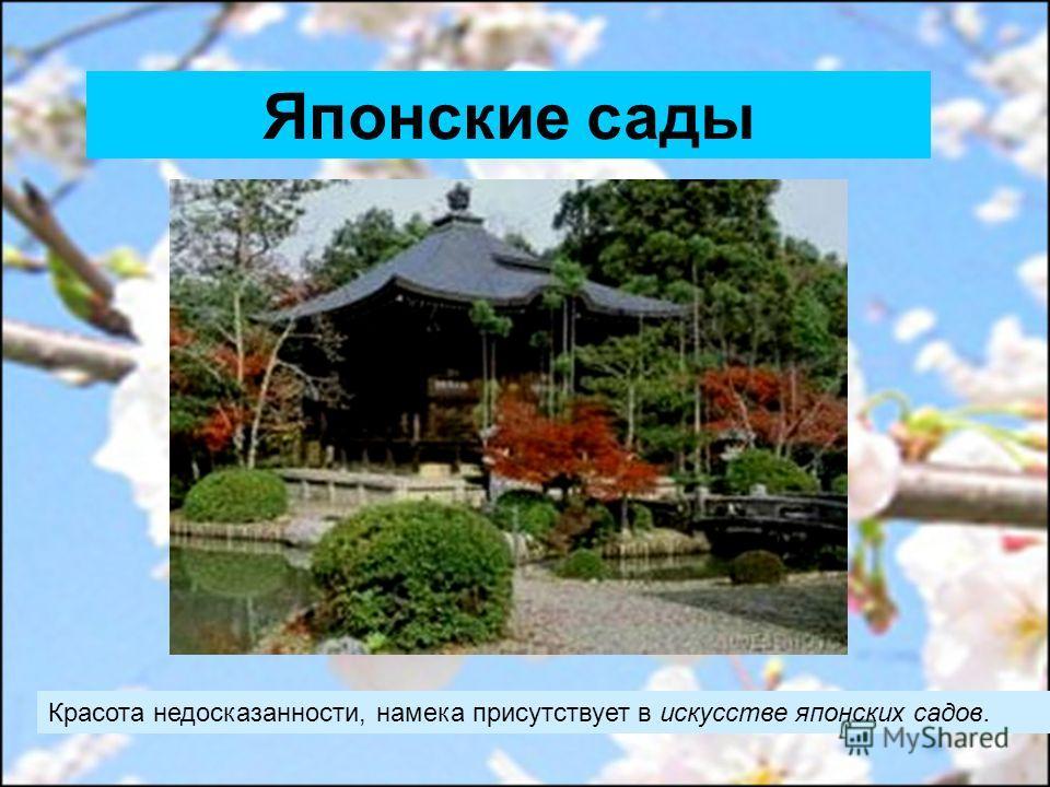 Красота недосказанности, намека присутствует в искусстве японских садов. Японские сады