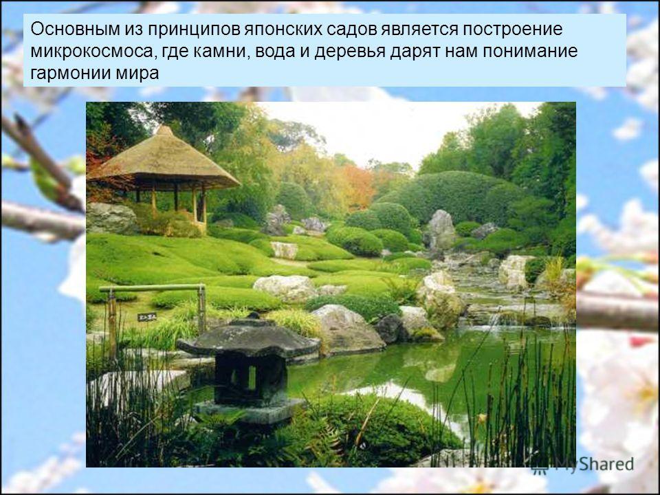 Основным из принципов японских садов является построение микрокосмоса, где камни, вода и деревья дарят нам понимание гармонии мира