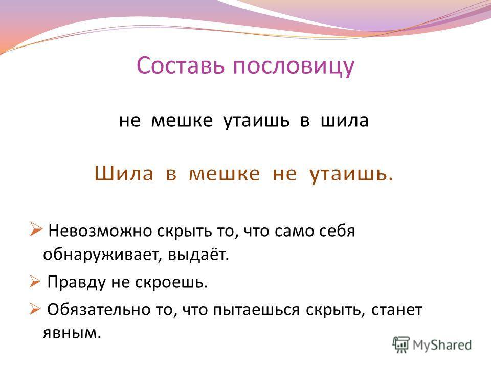 Составь пословицу