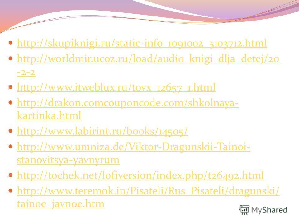http://skupiknigi.ru/static-info_1091002_5103712.html http://worldmir.ucoz.ru/load/audio_knigi_dlja_detej/20 -2-2 http://worldmir.ucoz.ru/load/audio_knigi_dlja_detej/20 -2-2 http://www.itweblux.ru/tovx_12657_1.html http://drakon.comcouponcode.com/shk