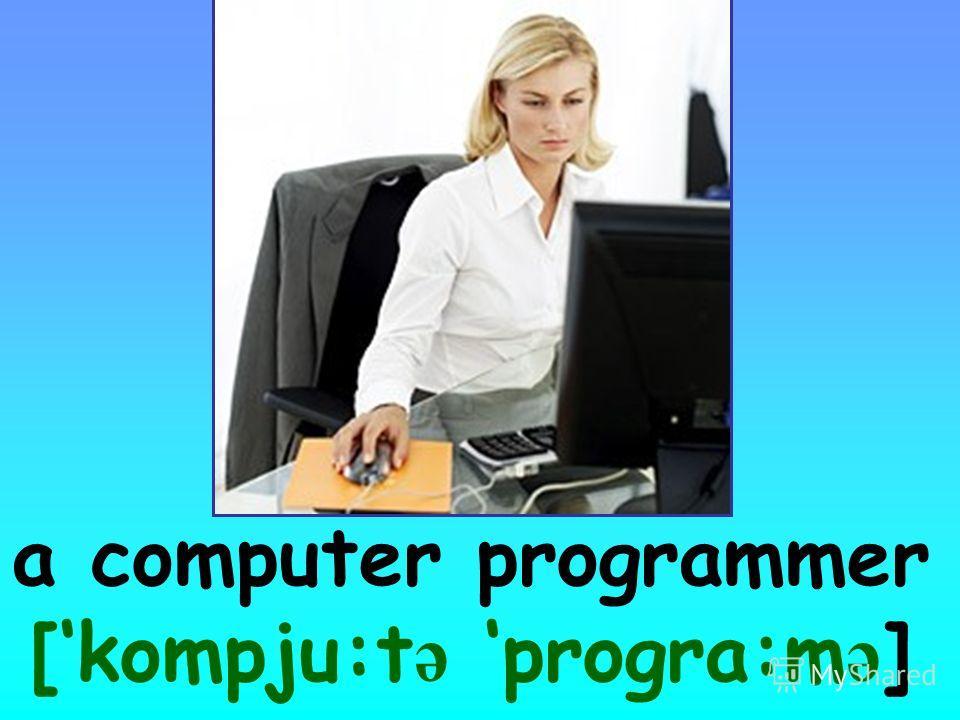 a computer programmer [kompju:t ə progra:m ə ]
