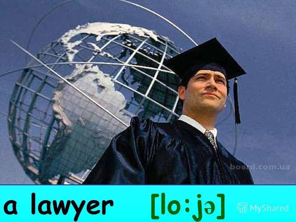 a lawyer [lo:j ə ]