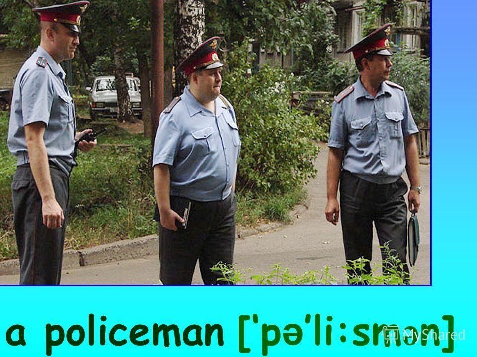 a policeman [p əli:sm ə n]