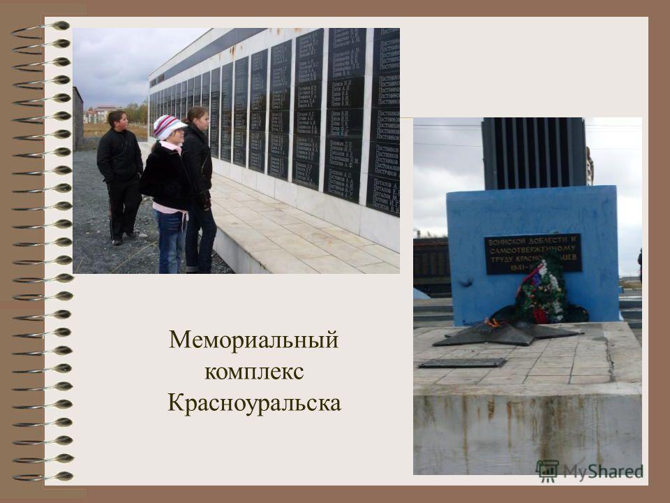 Мемориальный комплекс Красноуральска