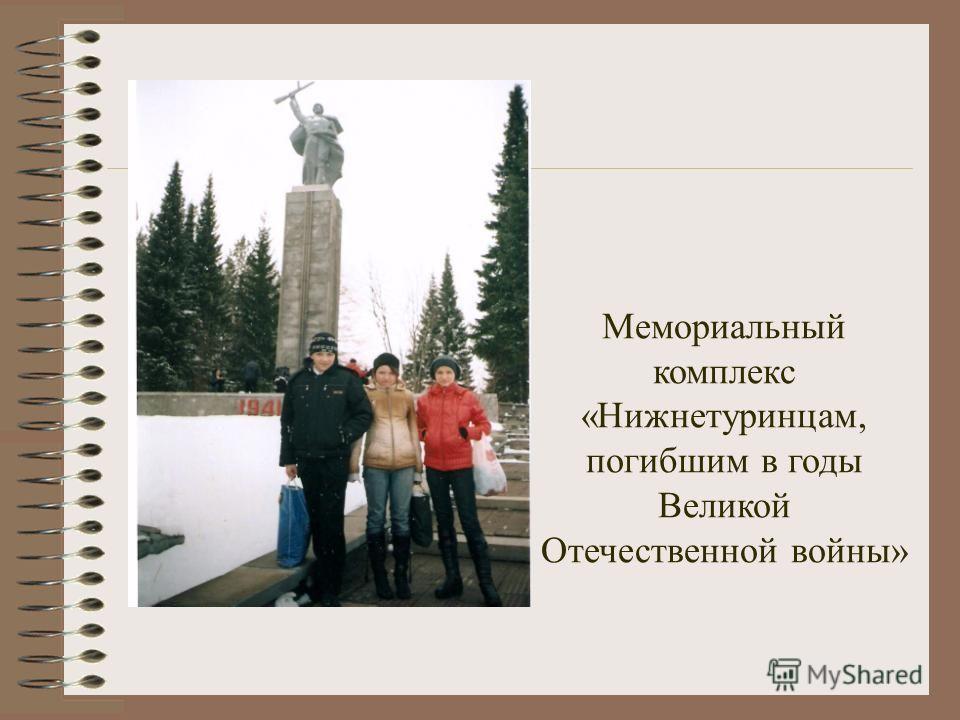 Мемориальный комплекс «Нижнетуринцам, погибшим в годы Великой Отечественной войны»