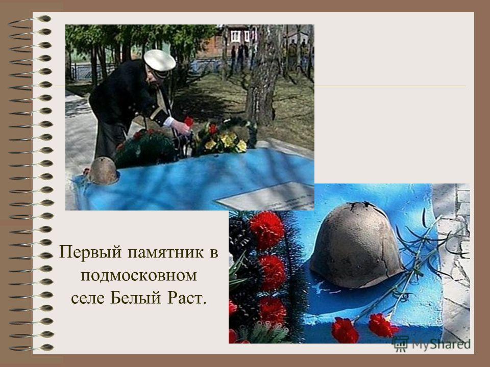 Первый памятник в подмосковном селе Белый Раст.