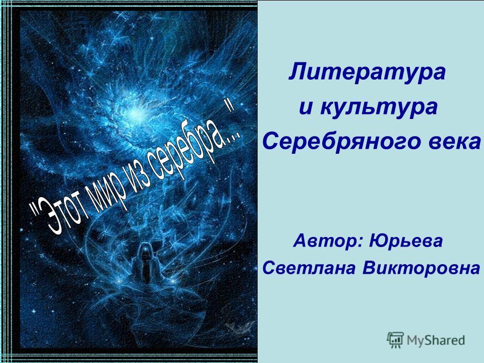 Литература и культура Серебряного века Автор: Юрьева Светлана Викторовна