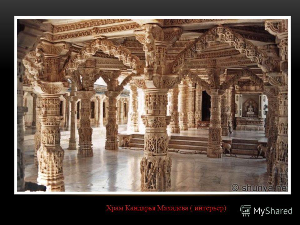 Храм Кандарья Махадева ( интерьер)