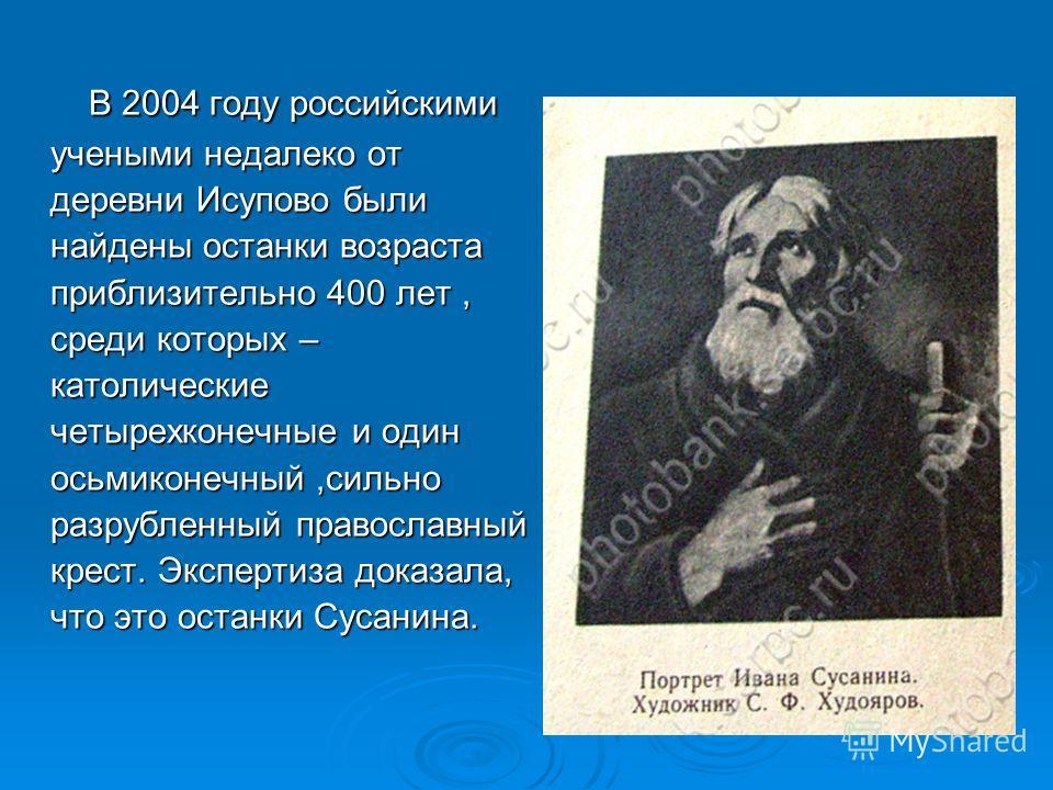 В 2004 году российскими учеными недалеко от деревни Исупово были найдены останки возраста приблизительно 400 лет, среди которых – католические четырехконечные и один осьмиконечный,сильно разрубленный православный крест. Экспертиза доказала, что это о
