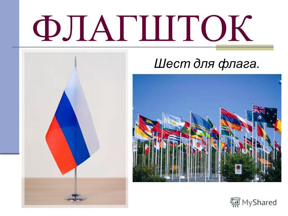 ФЛАГШТОК Шест для флага.