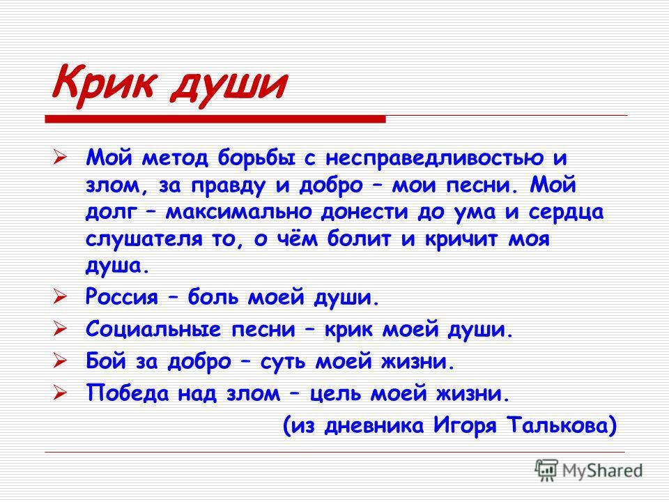 скачать песни русского рока 2016