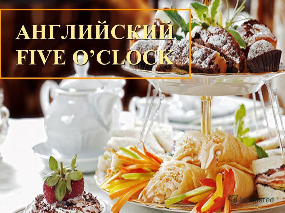 АНГЛИЙСКИЙ FIVE OCLOCK