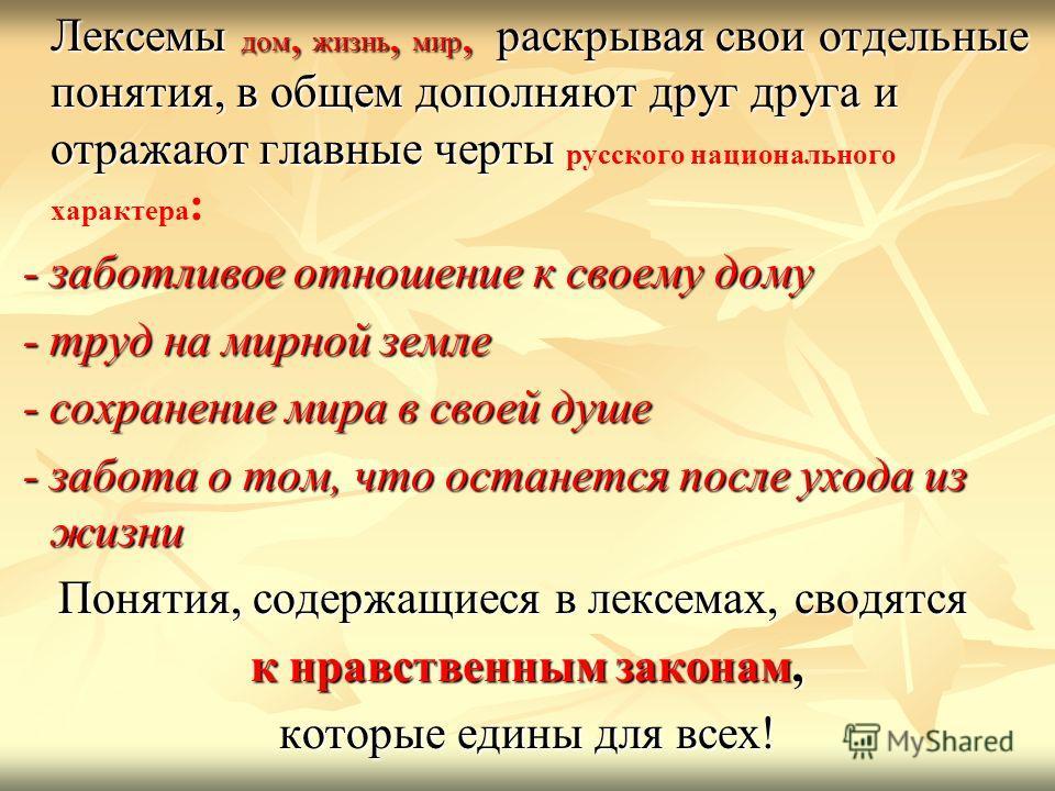 Лексемы дом, жизнь, мир, раскрывая свои отдельные понятия, в общем дополняют друг друга и отражают главные черты Лексемы дом, жизнь, мир, раскрывая свои отдельные понятия, в общем дополняют друг друга и отражают главные черты русского национального х